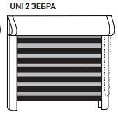 Кассетные шторы Зебра Uni